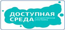 официальный сайт инвалидов россии, новости государственной программы